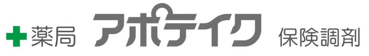 薬局アポテイク | 神奈川県藤沢市渡内の保険薬局
